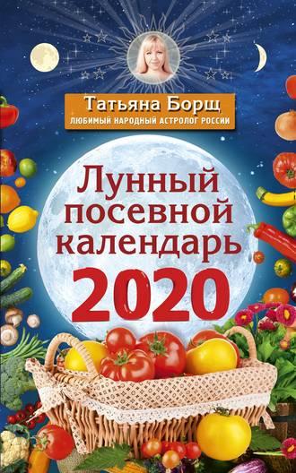 Татьяна Борщ, Лунный посевной календарь на 2020 год