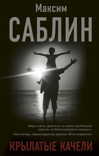 Максим Саблин, Крылатые качели