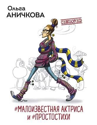 Ольга Аничкова, #Малоизвестная актриса и #Простостихи