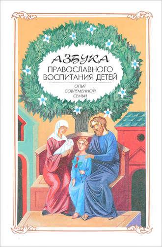 Алексей Новиков, Азбука православного воспитания. Опыт современной семьи