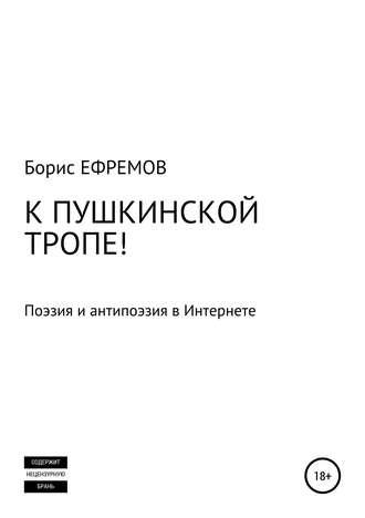 Борис Ефремов, К Пушкинской тропе! Поэзия и антипоэзия в Интернете