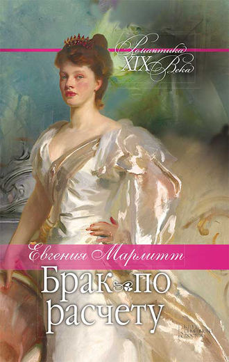 Евгения Марлитт, Брак по расчету