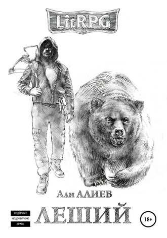 Али Алиев, Леший