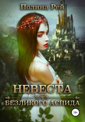 Полина Рей, Невеста безликого Аспида