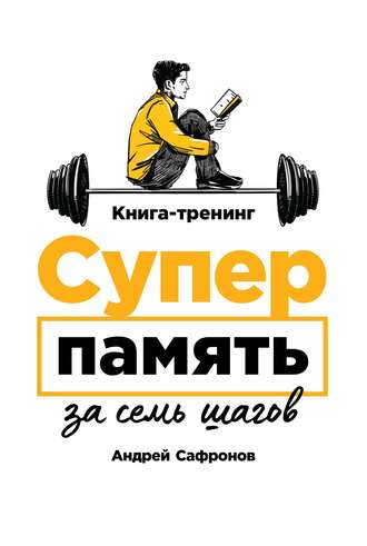Андрей Сафронов, Суперпамять за семь шагов