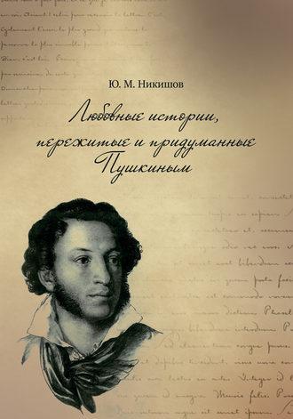 Юрий Никишов, Любовные истории, придуманные Пушкиным