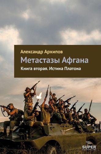 Александр Архипов, Истина Платона