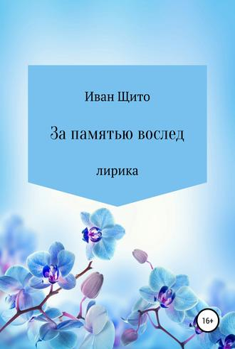 Щитов Григорьевич, За памятью вослед. Лирика