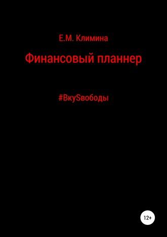 Екатерина Климина, Финансовый планнер #ВкуSвободы
