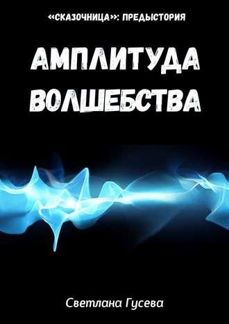 Светлана Гусева, Амплитуда волшебства