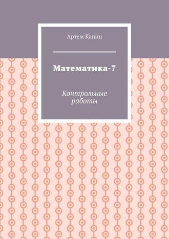 Артем Капин, Математика-7. Контрольные работы