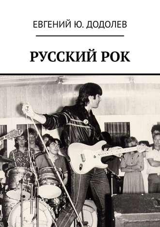 Евгений Додолев, РУССКИЙРОК