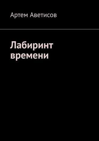 Артем Аветисов, Лабиринт времени