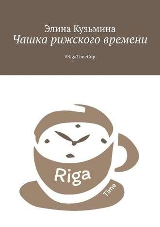 Элина Кузьмина, Чашка рижского времени. #RigaTimeCup
