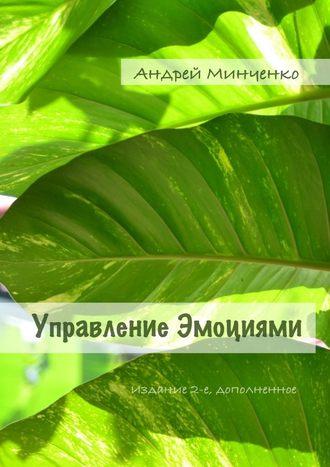 Андрей Минченко, Управление эмоциями. Издание 2-е, дополненное