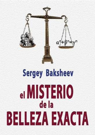 Sergey Baksheev, EL MISTERIO DE LA BELLEZA EXACTA