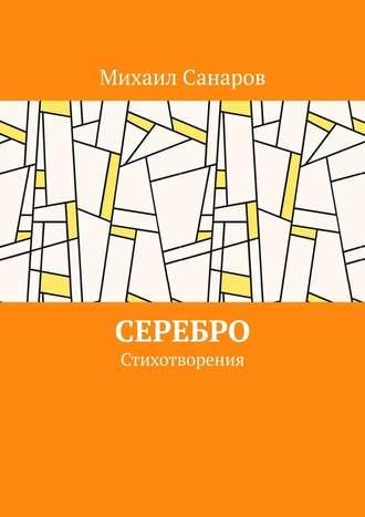 Михаил Санаров, Серебро. Стихотворения