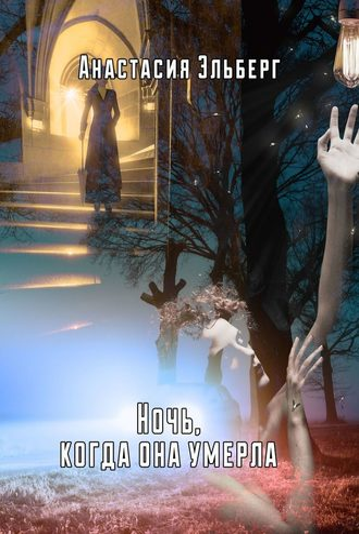 Анастасия Эльберг, Ночь, когда она умерла