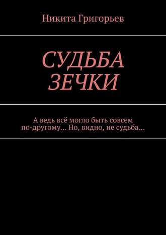 Никита Григорьев, Судьба зечки. А ведь всё могло быть совсем по-другому… Но, видно, не судьба…