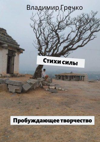 Владимир Гречко, Стихисилы. Пробуждающее творчество