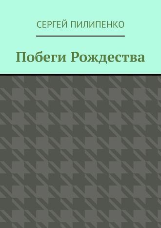 Сергей Пилипенко, Побеги Рождества