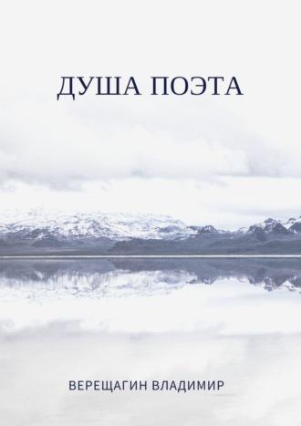 Владимир Верещагин, Душа поэта