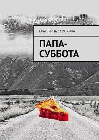 Екатерина Самохина, Папа-Суббота