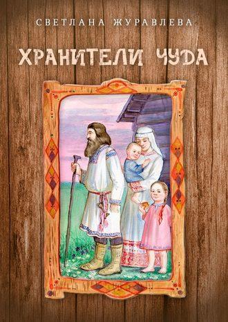 Светлана Журавлева, Хранителичуда