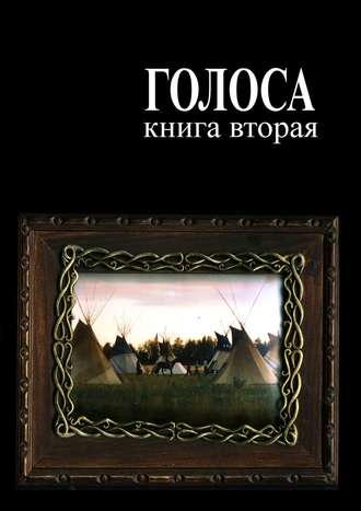 Андрей Ветер, Голоса. Книга вторая