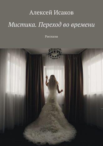 Алексей Исаков, Мистика. Переход вовремени. Рассказы