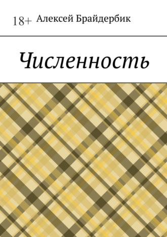 Алексей Брайдербик, Численность