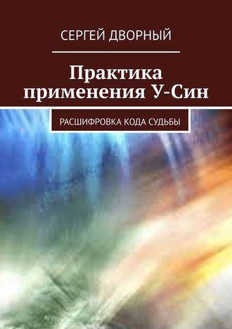 Дворный Сергей, Путешествие покругу У-Син, или Занимательные очерки порасшифровке кода судьбы