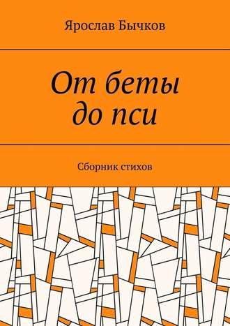 Ярослав Бычков, Отбеты допси. Сборник стихов