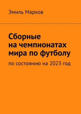 Эмиль Марков, Сборные начемпионатах мира пофутболу. Посостоянию на2019год