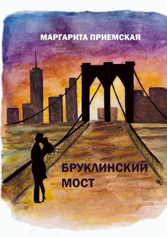 Маргарита Приемская, Бруклинскиймост