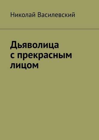 Николай Василевский, Дьяволица спрекрасным лицом