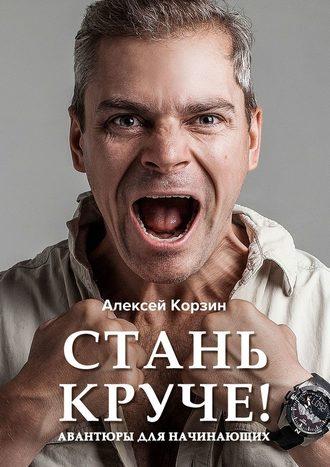Алексей Корзин, Стань круче! Авантюры для начинающих