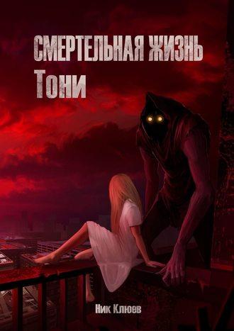 Ник Клюев, Смертельная жизньТони
