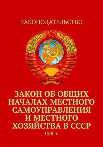 Тимур Воронков, Закон обобщих началах местного самоуправления иместного хозяйства вСССР. 1990г.