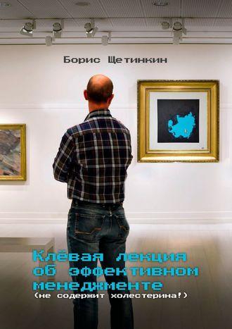 Борис Щетинкин, Клёвая лекция обэффективном менеджменте (несодержит холестерина!)