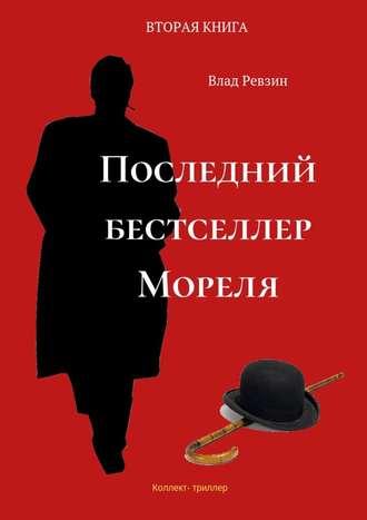 Влад Ревзин, Последний бестселлер Мореля. Коллект-триллер. Вторая книга