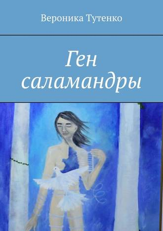 Вероника Тутенко, Ген саламандры