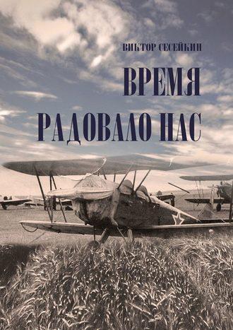 Виктор Сесейкин, ВРЕМЯ РАДОВАЛОНАС. Очерки и рассказы