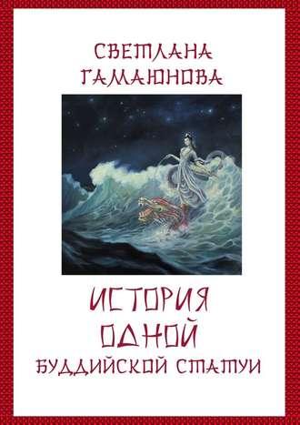 Светлана Гамаюнова, История одной буддийской статуи
