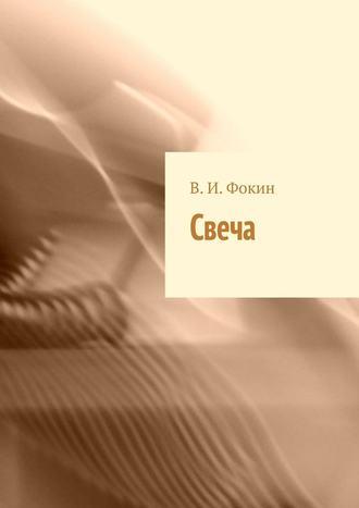 В. Фокин, Свеча
