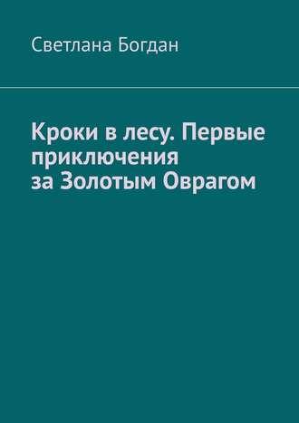 Светлана Богдан, Кроки влесу. Первые приключения заЗолотым Оврагом
