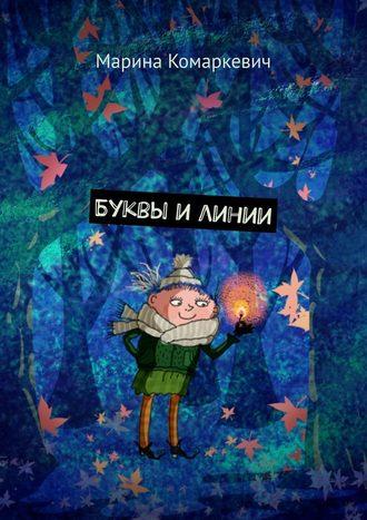 Марина Комаркевич, Буквы и линии