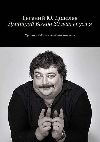 Евгений Додолев, Дмитрий Быков 20лет спустя. Хроники «Московской комсомолки»