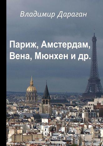 Владимир Дараган, Париж, Амстердам, Вена, Мюнхен идр.