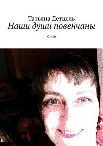 Татьяна Детцель, Наши души повенчаны. Стихи